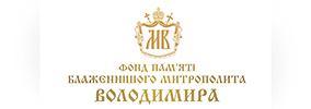 Metropolitan Volodymyr's Memorial Fund