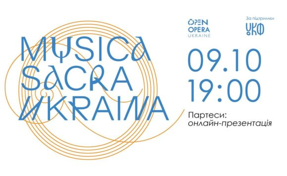 Musica Sacra Ukraina: Online Presentation of the New CD
